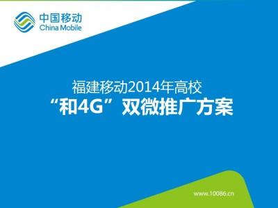 """福建中国移动高校 """"和4G""""双微推广策划方案"""