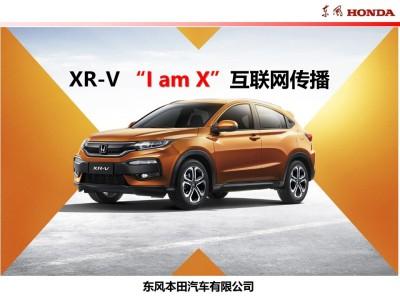 """汽车品牌东风Honda XR-V """"I am X""""互联网传播推广方案"""