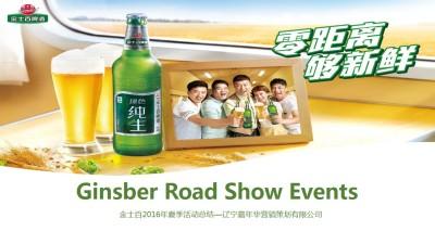 啤酒品牌金士百长春夏季路演活动总结策划方案