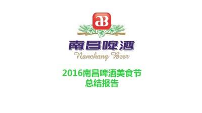 啤酒品牌南昌啤酒美食节总结报告策划方案