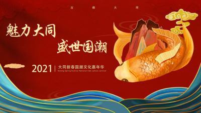 2021文旅项目新春国潮文化嘉年华(魅力XX   盛世国潮主题)活动策划方案-53P
