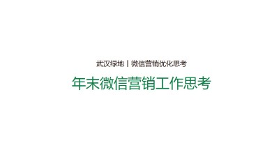 房地产品牌武汉绿地年年未微信营销策划方案