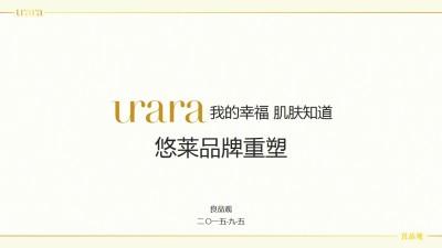 护肤品品牌资生堂旗下悠莱品牌重塑传播推广方案