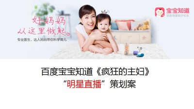 互联网母婴社区百度宝宝知道《疯狂的主妇》明星直播策划案