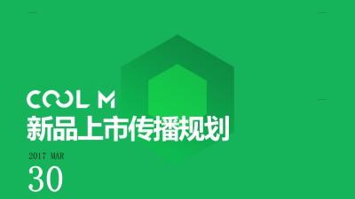 手机品牌酷派M1新品发布传播推广方案