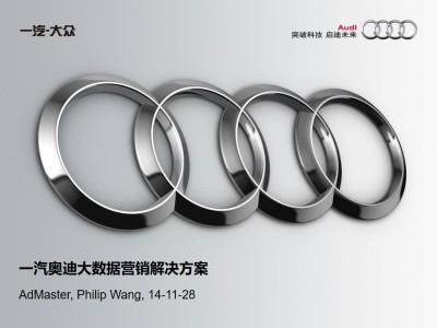 汽车品牌一汽奥迪大数据营销策划方案