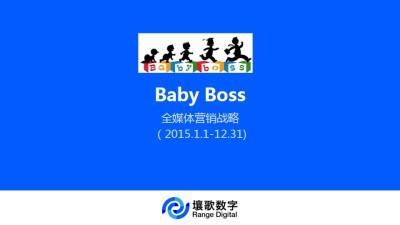 儿童体验馆Baby Boss全媒体营销战略策划方案【99P】