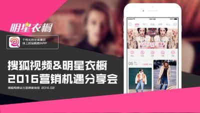 互联网视频平台搜狐视频与明星衣橱营销机遇分享策划方案【86P】