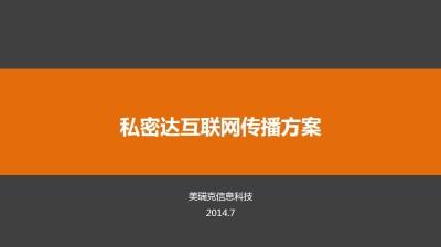 科技软件品牌私密达互联网传播推广方案【18P】