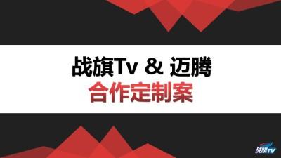 互联网直播平台战旗Tv与迈腾合作营销策划方案【16P】