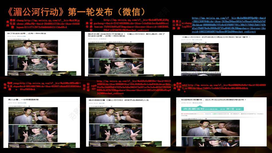 大电影《湄公河行动》城市宣传下沉结案策划方案【49P】