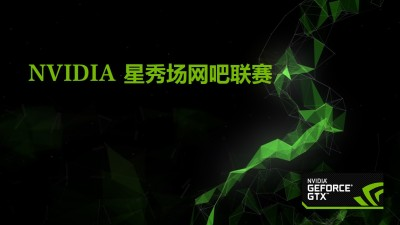 计算机处理器NVIDIA 与网吧联赛合作策划方案【43P】