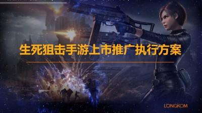 互联网手机游戏生死狙击手游上市推广执行方案【115P】