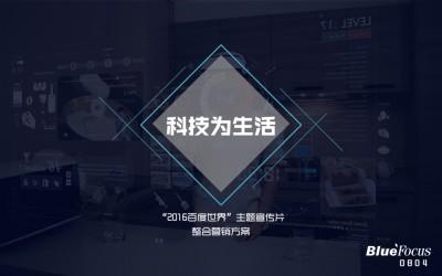 科技为生活百度世界主题宣传片整合营销策划方案【40P】