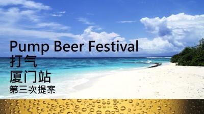 啤酒品牌青岛啤酒廈門啤酒節第四次提案策划方案【77P】
