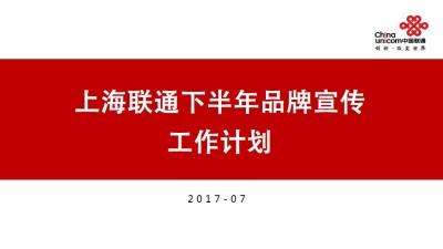 通讯行业商上海联通下半年品牌宣传工作计划推广方案【32P】