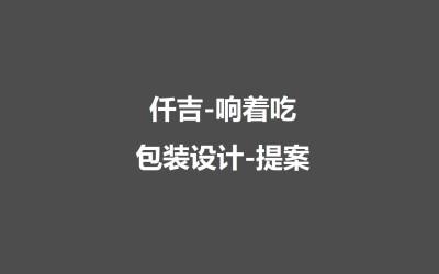 食品品牌仟吉响着吃产品包装设计推广方案【20P】