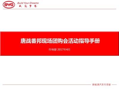 汽车品牌比亚迪唐战番邦团购会指导手册策划方案【27P】