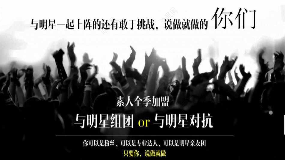 湖南卫视明星挑战真人秀综艺大作《来吧说做就做》招商策划方案[31P]