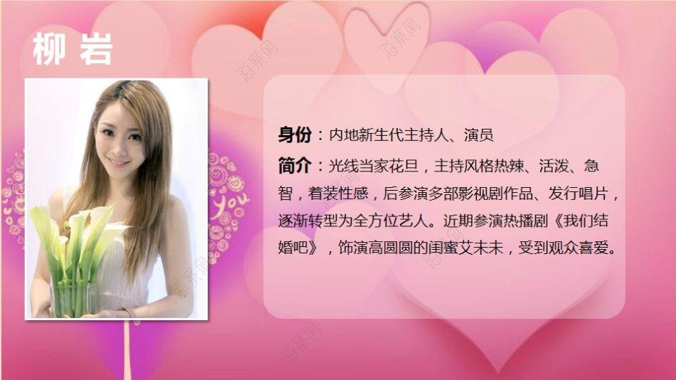 综艺真人秀节目《如果爱》第一季营销策划方案【22P】