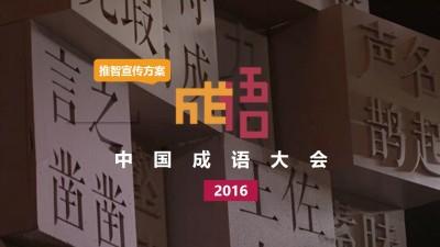 综艺文化节目《中国成语大会》推智整合营销策划方案【64P】