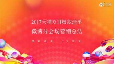 互联网购物平台天猫双11爆款清单微博分会场营销总结策划方案【25P】
