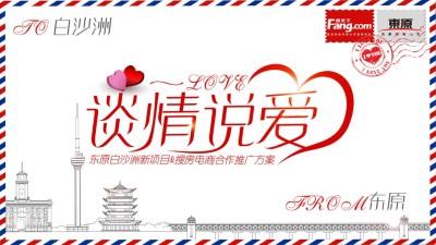 房地产品牌东原白沙洲新项目&搜房电商合作营销策划方案【37P】