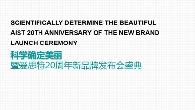 整形行业品牌爱思特品牌20周年新品牌发布会策划方案【45P】