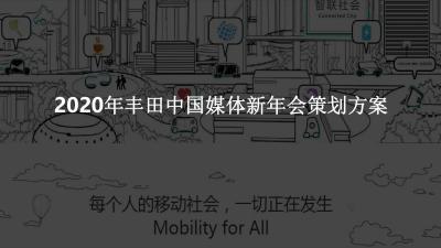 2020汽车行业丰田媒体年会活动策划方案-52P