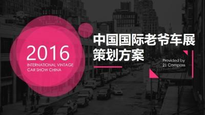 汽车品牌中国国际老爷车嘉年华活动策划方案【86P】