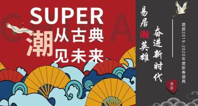 2020年度地产行业易居国潮主题新春庆典活动策划方案-47P
