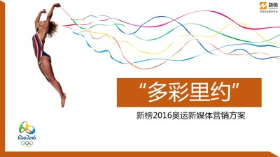 内容创业服务平台新榜里约奥运新媒体营销策划方案【27P】