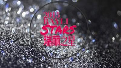 女性时尚品牌瑞丽之星年度决选营销策划方案【35P】