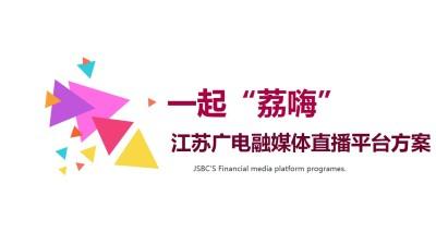 江苏广电融媒体直播平台商业计划书策划方案【21P】