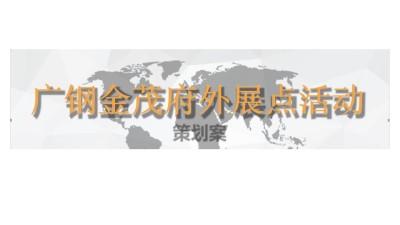 房地产品牌广钢金茂地产外展点策划方案【32P】