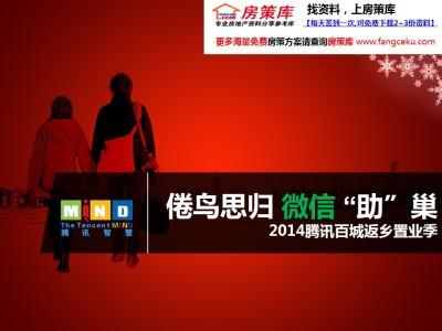 房地产品牌微信营销案例新媒体策划方案【30P】(重复)