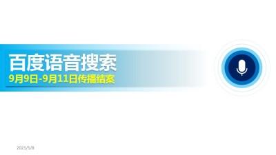 互联网中文搜索APP百度语音搜索结案报告策划方案【17+5P】