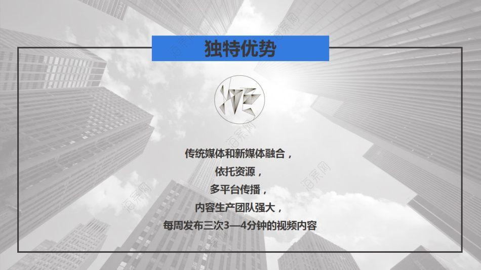 互联网微视频平台物色金陵商业计划书策划方案【25P】