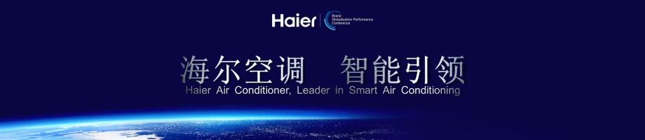 家电品牌海尔空调家博会发布资料推广方案【20P】