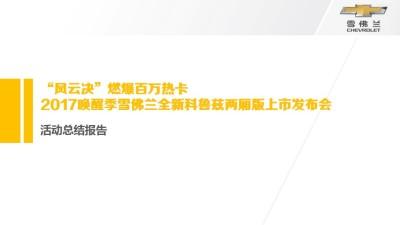 汽车品牌雪佛兰D2JC全国上市会结案报告策划方案【40+18+43+39P】