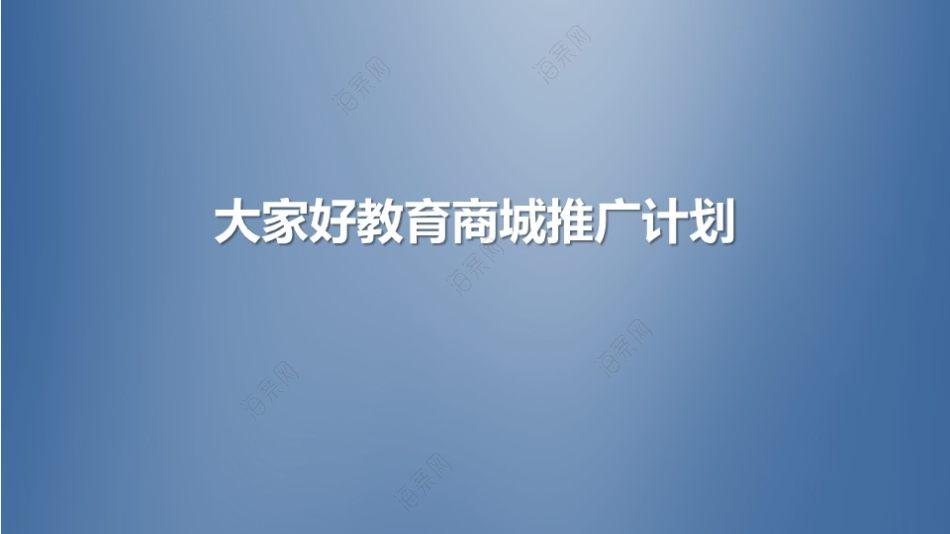 教育机构平台大家好教育商城推广计划方案【27P】