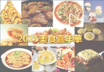 大型主题活动再现千年历史吃尽美食嘉年华活动策划方案【32P】