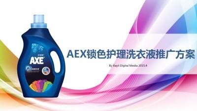 日化洗涤品牌AXE洗衣液与瑞丽合作策划方案【35P】