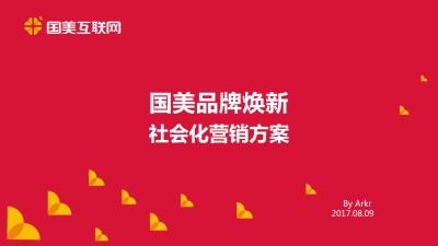 电商购物平台国美品牌焕新社会化传播策划方案【135P】