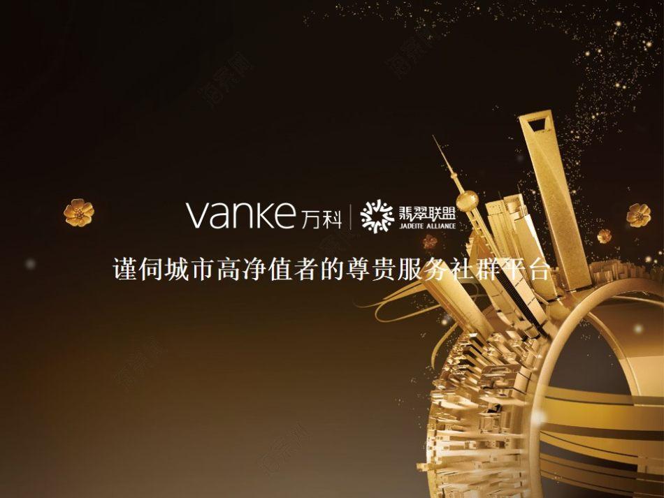 服务社群平台翡翠联盟系发布会介绍推广方案【30P】