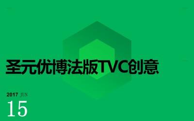 母婴生活用品圣元优博58法版TVC创意推广方案【107P】