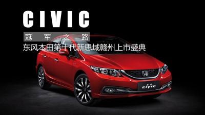 汽车品牌东风本田第十代新思域赣州上市发布会盛典方案【34P】