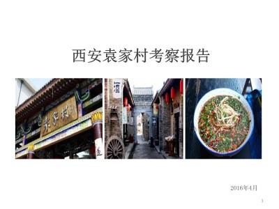民俗风情小镇西安袁家村考察运营推广方案【23P】