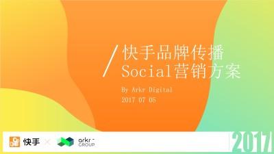 互联网短视频平台快手品牌传播 Social营销策划方案【52P】