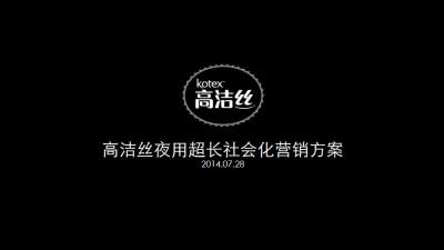女性卫生用品高洁丝夜用超长社会化营销策划方案【50P】
